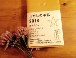 わたしの手帖2018表紙