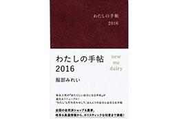 わたしの手帖2016 -付録編-