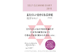 SELF CLEANING DIARY2015 あたらしい自分になる手帖