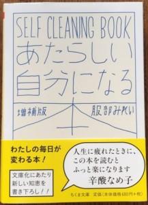 服部みれいさん本20160720
