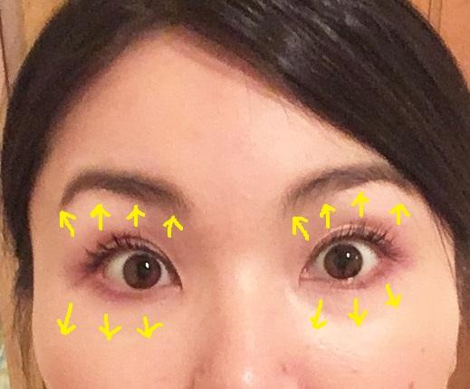 眼輪筋ストレッチ1
